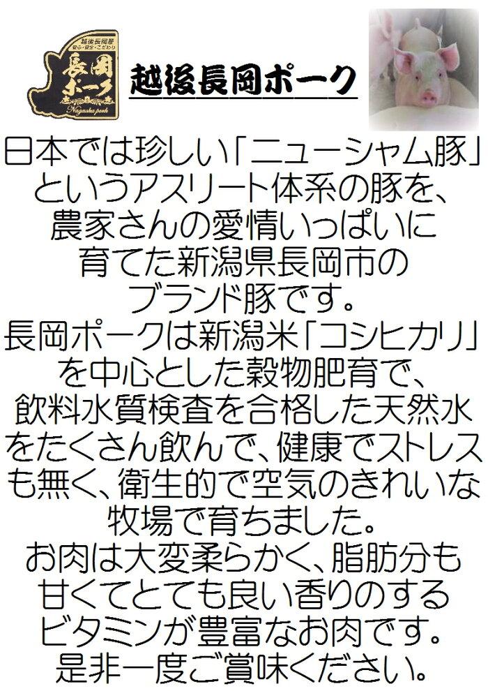 長岡ポーク説明長岡ポーク編