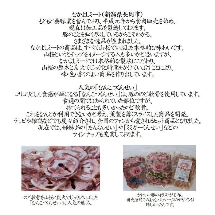 なかよしミート【越後もち豚・山桜燻し生ハム】厳選された新潟県産の豚ロース肉をひとつひとつ職人の手で巻き、山桜の原木でじっくり時間をかけて燻したこだわりの味。減塩。旬の生野菜を巻いて食べたり、サンドイッチやカルパッチョにして美味しくお召し上がりください。