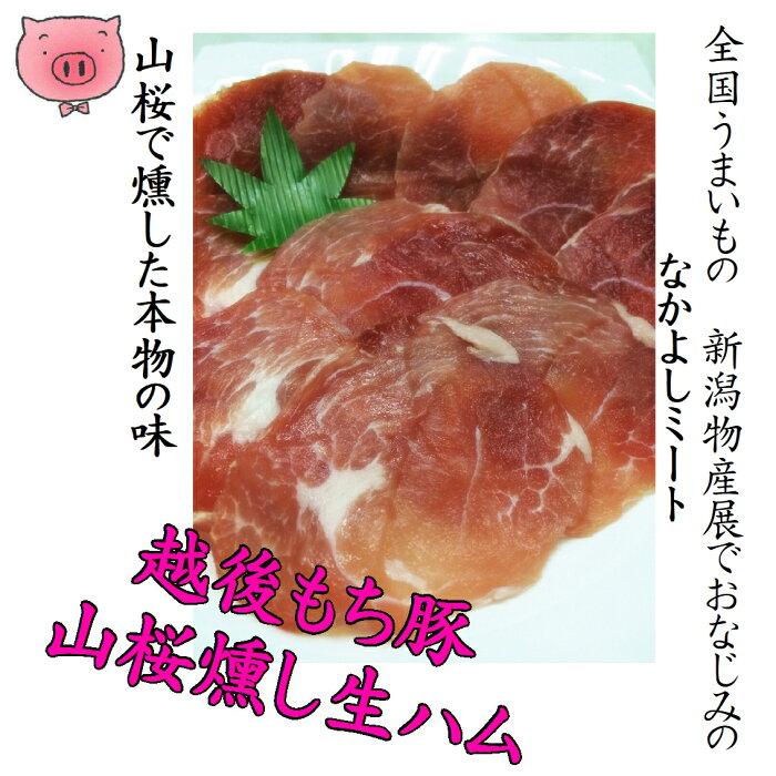 山桜いぶし生ハムNEW