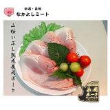 なかよしミート【山桜燻しモモハム スライス】厳選された新潟県長岡産ブランド豚のモモ肉をひとつひとつ職人の手で仕上げた逸品。山桜の原木でじっくり時間をかけて熟成し燻した、こだわりの味。物産展でも大好評の味です。