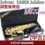 【中古管楽器】アルトサックスセルマーSA80IIJubileeラッカー仕上げ#776***【送料無料】【中古】【調整後発送】