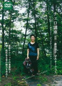 チェロ講座2倉田澄子マスタークラスポイント・ピックアップ・レッスン