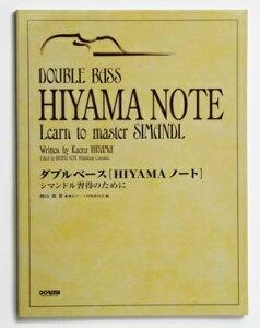 ダブルベース「HIYAMAノート」シマンドル習得のために