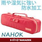 NAHOKフルートケースカバーC管用「クリーム/白フラップ・カスタードハート」
