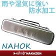 【送料無料】フルートケースカバーNAHOK C管用 アクアガード付シルバー/NAHOK型押し (91000ASK)Amadeus【お取り寄せ】
