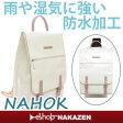 NAHOK フルート ケースカバー フルートリュックII ホワイト / ピンク 910062W【フルート/オーボエ/クラリネットに対応】