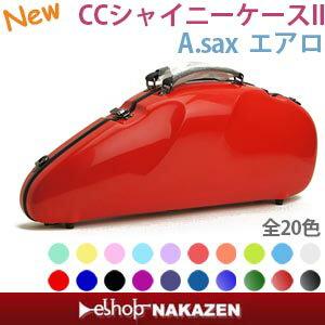アルトサックス用CCシャイニーケースIIエアロ【NEWモデル20色】【送料無料】