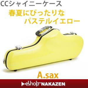【送料無料】アルトサックス用ケースCCシャイニーケース【NEWカラー】