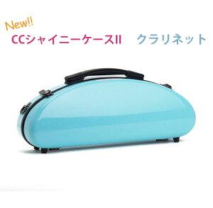 クラリネットケースCCシャイニーケースII【送料無料】【NEWカラー20色】グラスファイバー製で軽くて丈夫。