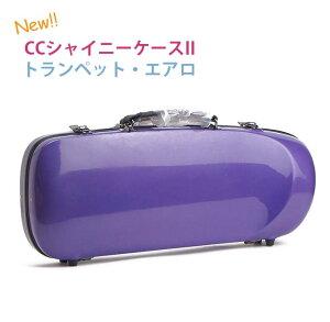 トランペット用ケース・エアロCCシャイニーケースII【NEWモデル20色】【送料無料】