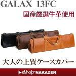 フルート・ピッコロ用ケースカバーGALAXギャラックス13FC/BK(黒)・BR(茶)・DB(コゲ茶)