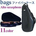 バッグスアルトサックス用ファイバーケースbags軽量で丈夫なグラスファイバー【送料無料】