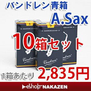 【スーパーセール大特価 25%OFF】10箱まとめ売り!アルトサックス用リード バンドレン(バ…