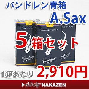 【スーパーセール大特価 23%OFF】5箱まとめ売り!バンドレン(バンドーレン)アルトサックス…
