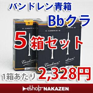 【スーパーセール大特価 23%OFF】5箱まとめ売り!バンドレン(バンドーレン) Bbクラリネ…