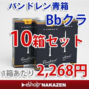 【スーパーセール大特価 25%OFF】10箱まとめ売り!バンドレン(バンドーレン) Bbクラリ…