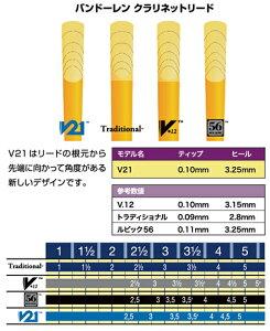 Bbクラリネットリードバンドレン(バンドーレン)V21VandorenV21【メール便OK】