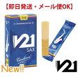 アルトサックスリード バンドレン V21 Vandoren アンファイルド 10枚入り【ネコポスOK】