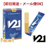 アルトサックスリードバンドレン(バンドーレン)V21VandorenV21【メール便OK】
