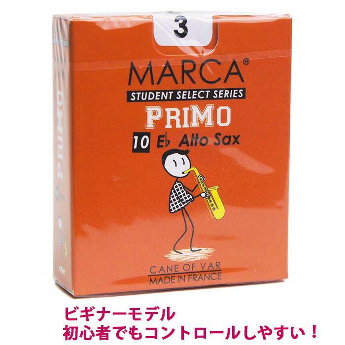 木管楽器用アクセサリー・パーツ, リード  PRIMO 10