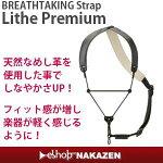 【送料無料】ブレステイキングストラップサックス用ストラップS/M/L
