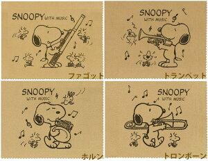 SNOOPYスヌーピー管楽器クロス楽器別フルート・クラリネット・サクソフォン・オーボエファゴット・トランペット・ホルン・トロンボーンユーフォニアム・チューバ音符柄(オールマイティ)・コミック柄