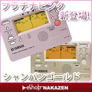 【送料無料】チューナーメトロノームヤマハTDM-75【あす楽OK】