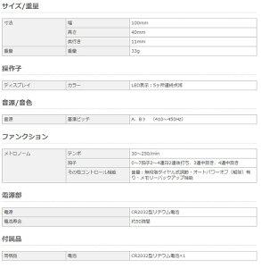 【送料無料】で断然お得!ヤマハ電子メトロノームME-110シンプルで使いやすい。その上低価格。