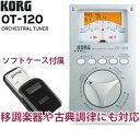 チューナ− コルグ オーケストラチューナー OT-120【移調楽器・古典音律にも対応】【針式メーターで高精度なチューニング】【ソフト・ケース付属】 【A4=349-499Hz】