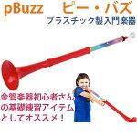 【スマホエントリーで全品ポイント10倍】pBuzzピー・バズプラスチック製のスライド式入門楽器イギリス製