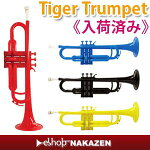 【即日発送】タイガー・トランペットシリーズ2TigerTrumpetS-IIプラスチック製トランペット