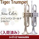 タイガートランペットS-II(シリーズ2)TigerTrumpetプラスチック製トランペット