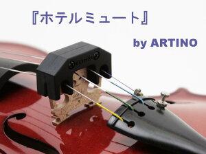 『ホテルミュート』ARTINOバイオリンミュートの決定版金属の消音性能&ラバーの安心感
