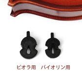 TOURTE(トルテ)ミュート 演奏用弱音器 1つ穴 バイオリン用 ビオラ用 【ネコポスOK】