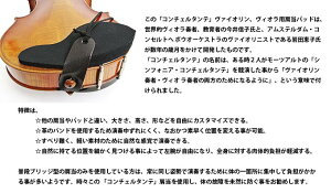 バイオリン・ビオラ用パッドタイプ肩当コンチェルタンテKonzertante【送料無料】