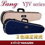 【即日発送】LANG(ラング)バイオリンケースLP-52Vシルバー/ブルー【送料無料】
