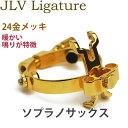 【5/25〜エントリーP9倍】JLVソプラノサックス用リガチャー24金メッキ【ラバーマウスピース用】暖かい鳴りJLVリガチュアー