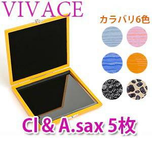 VIVACEヴィヴァーチェリードケースクラリネット&アルトサックス用CL-55枚入