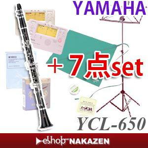 ヤマハクラリネットYCL-650