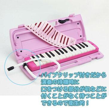 【なんと6年保証】と【送料無料】で断然お得!ヤマハピアニカ (NEW) P-32EP ピンク(本体+ケース+ホース+唄口)のセットです。【あす楽対応】もれなく『どれみクロスプレゼント!』【NEWモデル】【32鍵盤】