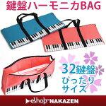 ピアニカバッグ鍵盤ハーモニカバッグ【32鍵盤まで対応】