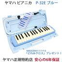 【なんと6年保証】【送料無料】で断然お得!ヤマハ ピアニカ P-32Eブルー(本体+ケース+ホース+唄口)のセットです。【32鍵盤】【鍵盤ハーモニカ】もれなく『どれみクロスプレゼント!』・・・