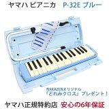 【なんと6年保証】【送料無料】で断然お得!ヤマハ ピアニカ P-32Eブルー(本体+ケース+ホース+唄口)のセットです。【32鍵盤】【鍵盤ハーモニカ】【あす楽対応】 もれなく『どれみクロスプレゼント!』