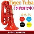タイガー チューバプラスチック製タイガー テューバ【調整後発送】