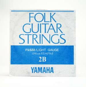 ヤマハフォークギター弦(バラ)ライトゲージ2B