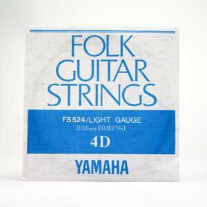 ヤマハフォークギター弦(バラ)ライトゲージ4D