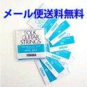 【メール便送料無料】で断然お得 ヤマハ フォークギター弦 FS550 スーパーライトゲージ