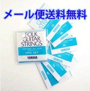【送料無料】で断然お得ヤマハフォークギター弦FS550スーパーライトゲージ