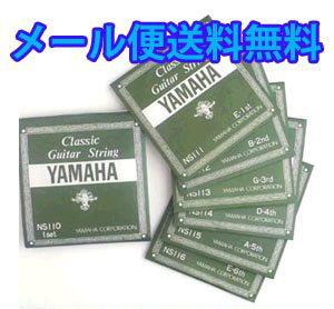 【送料無料】で断然お得ヤマハクラシックギター弦NS110SET6本セット