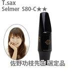 佐野功枝先生選定品セルマーテナーサックス用マウスピースS80−C★【送料無料】